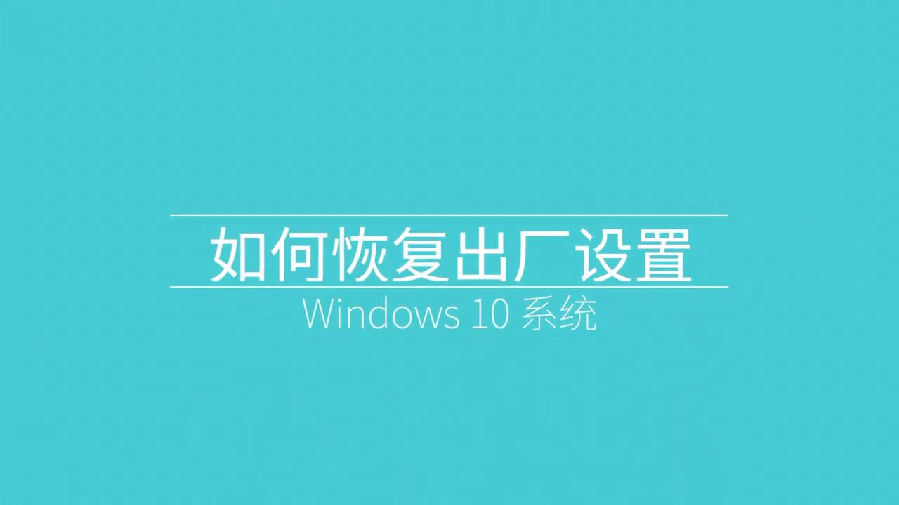 Windows10系统如何恢复出厂设置,只需简单几步就轻松搞定