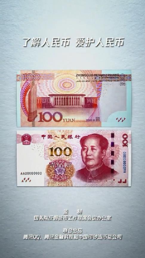 人民币百元大钞真伪