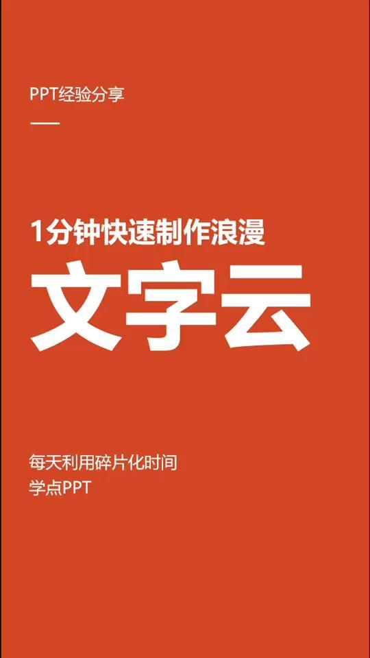 PPT文字云制作教程