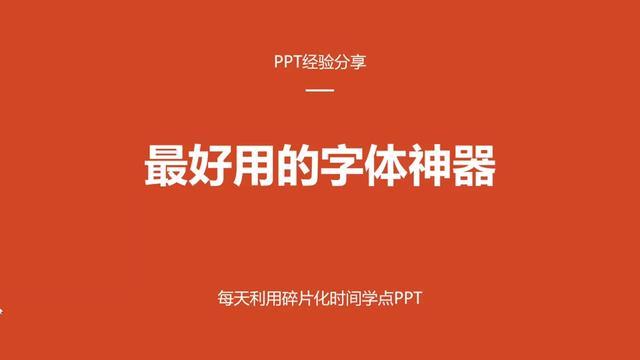 ppt 一个鲜为人知但非常好用的神器,快速解决PPT里的字体问题