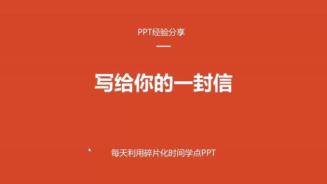 PPT制作信封打开动画效果