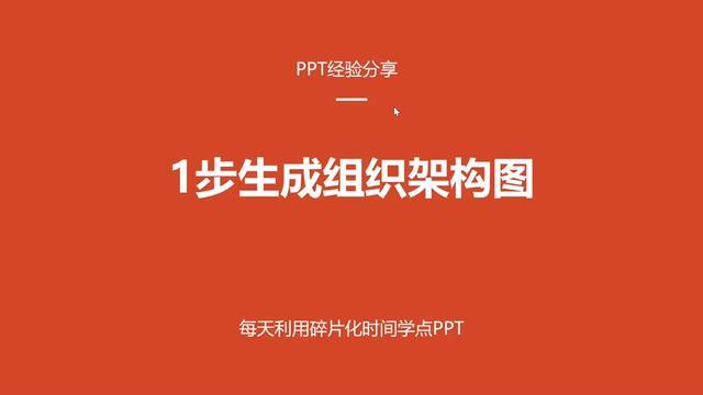 PPT生成组织架构图