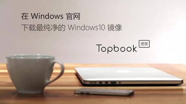 Windows系统作为目前主流的操作系统,网上的系统捆绑软件较多,如何在 Windows 官网下载纯系统