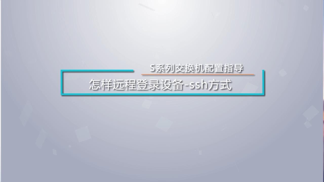 S系列交换机怎样远程登录设备-ssh方式