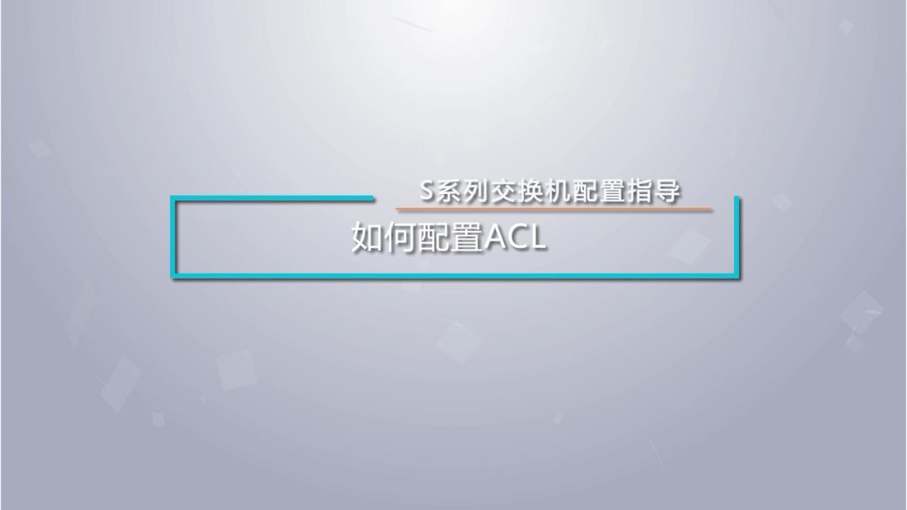 S系列交换机如何配置ACL