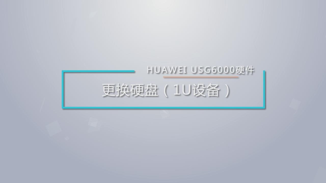 华为USG6000更换硬盘(1U设备)