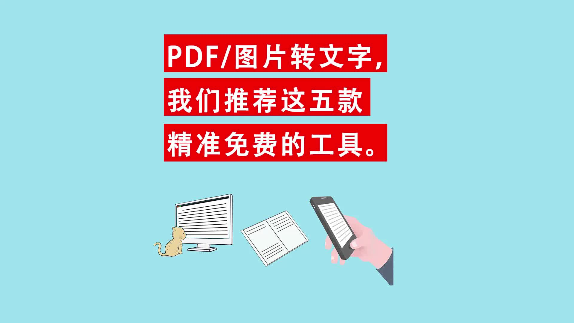 PDF图片转文字,我们推荐这五款精准、免费的工具
