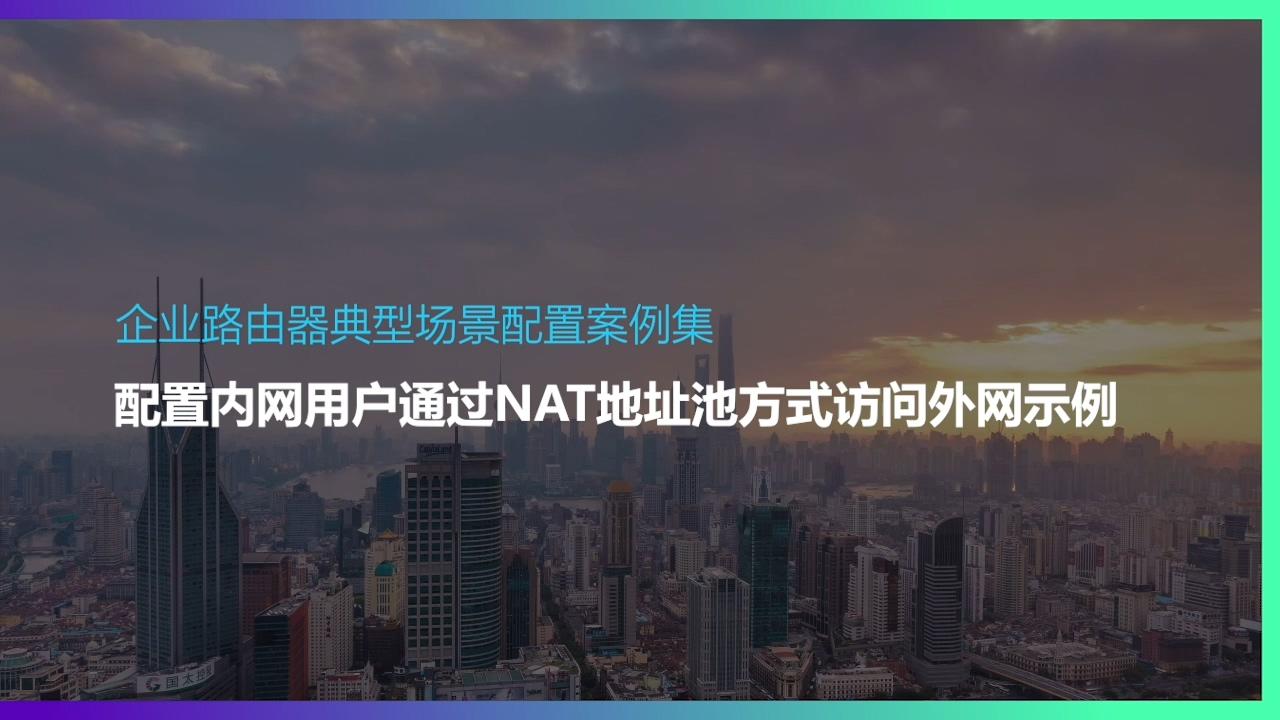 企业路由器典型场景配置案例集-配置内网用户通过NAT地址池方式访问外网示例