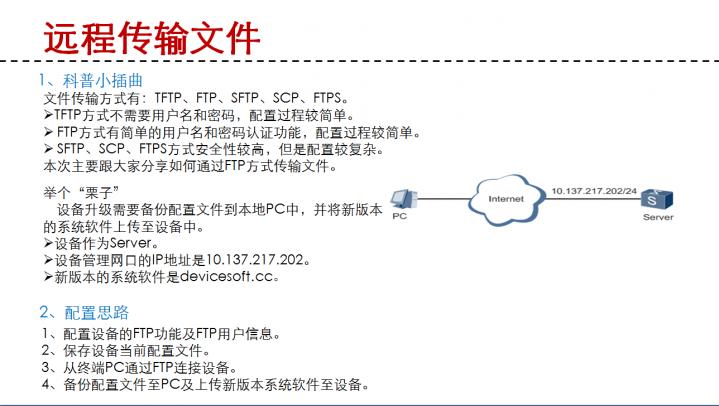 如何通过FTP拷贝文件