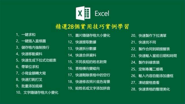 Excel 教程 Excel精选28个技巧