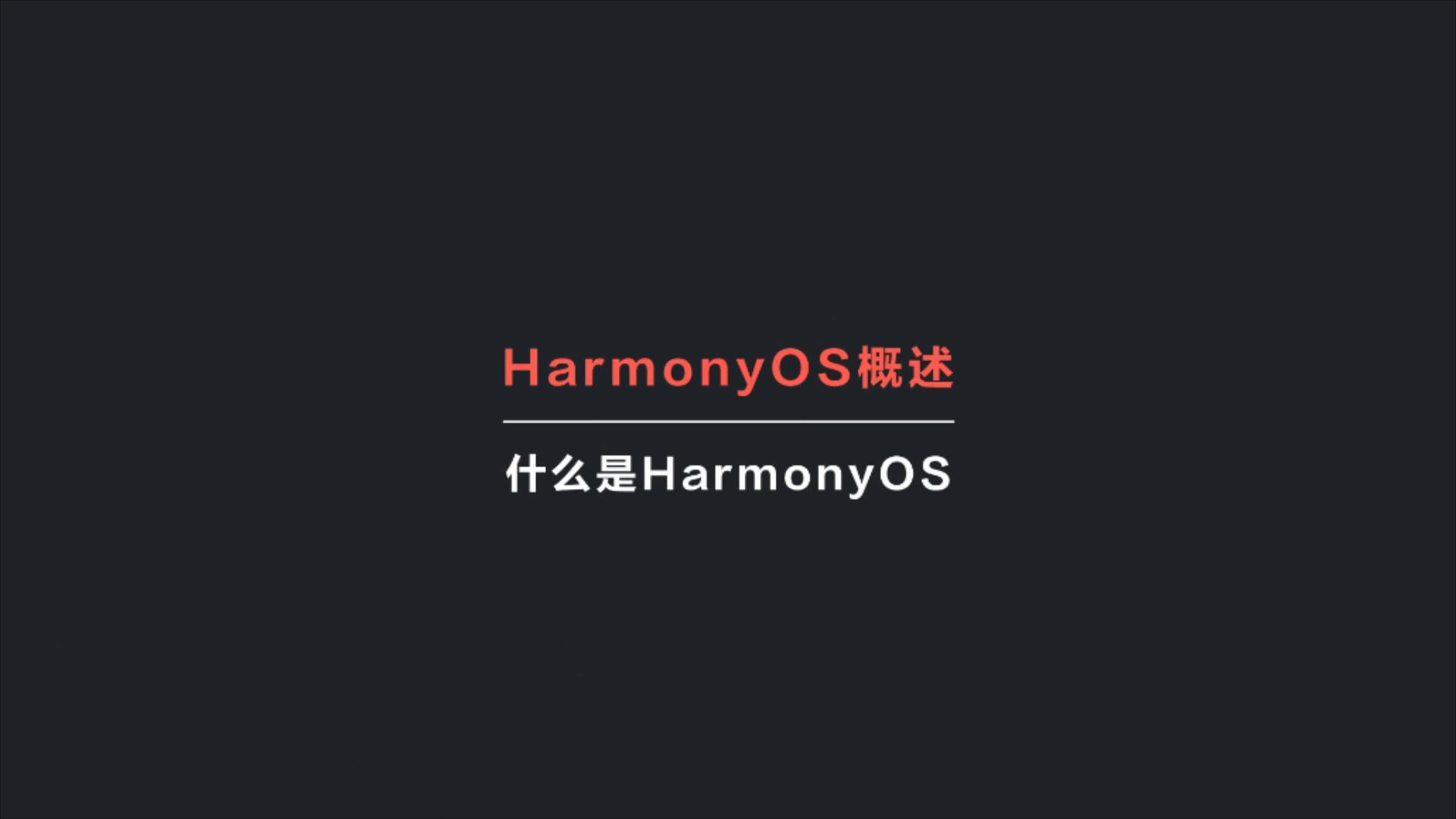鸿蒙OS(HarmonyOS)简介