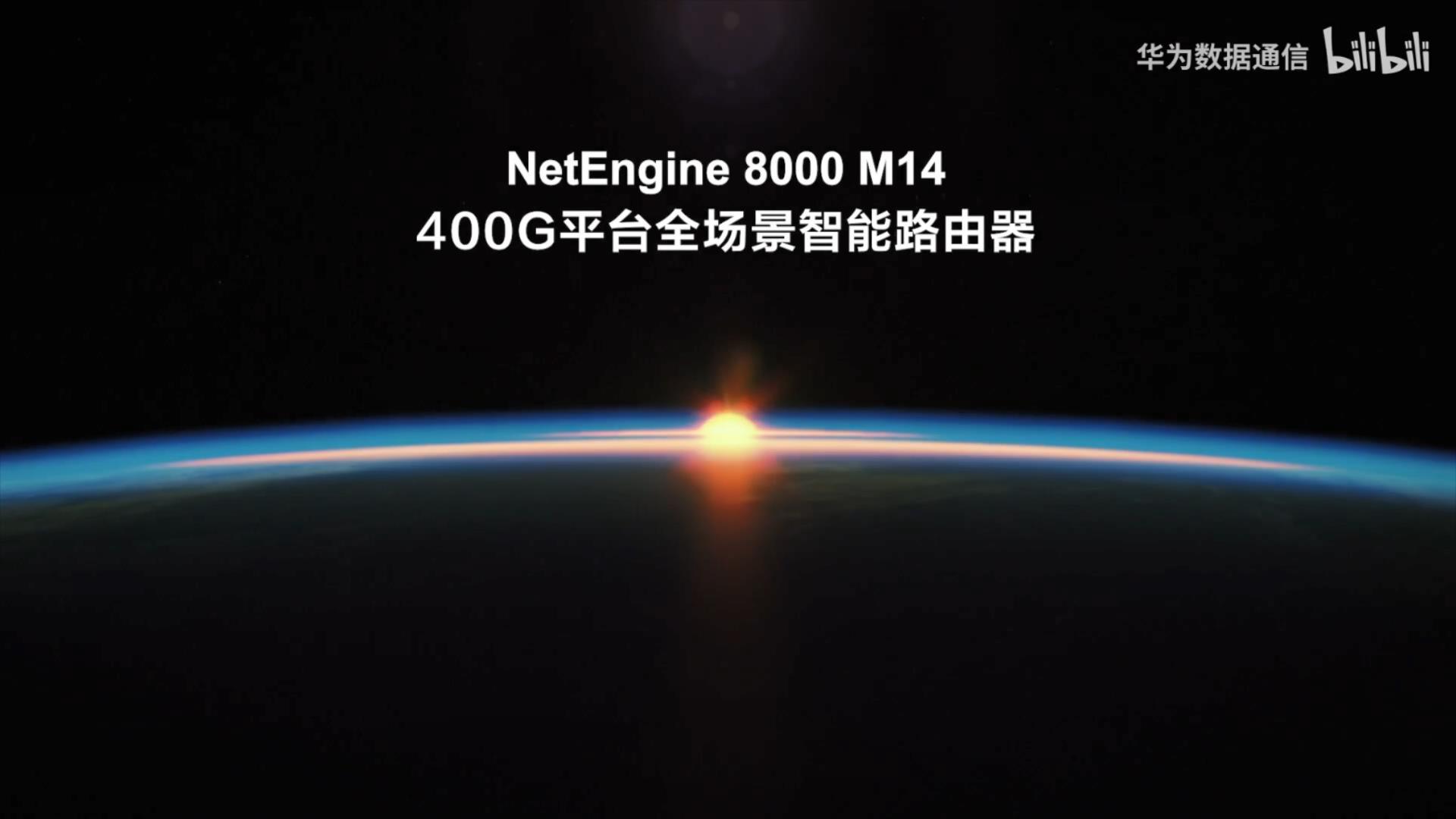 NetEngine 8000 M14 产品介绍