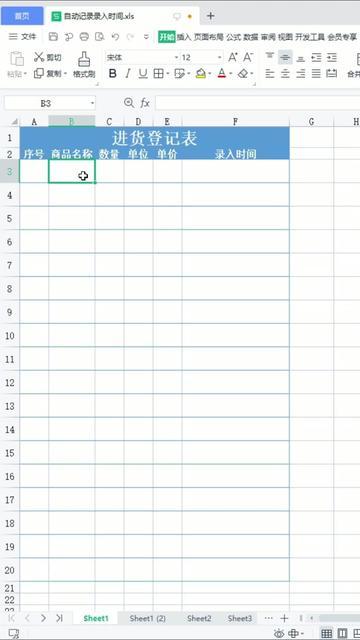 Excel自动记录录入时间