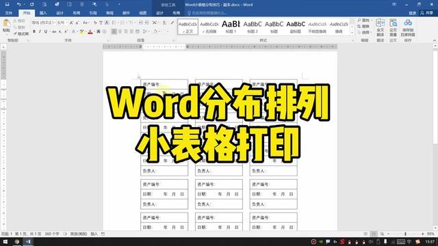 Word分布排列小表格打印