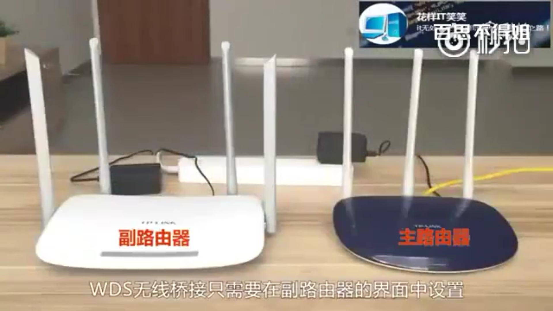 路由器无线桥接方法